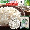 【雑穀】【押麦】福玉麦800g