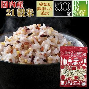 国産21穀米500g