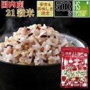 国産21穀米500g話題のもち麦入り 国産 雑穀米[2袋までメール便可/代引&日時指定不可][3袋以上は宅配便。他商品と同梱…