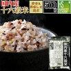 国内産十六穀米500g