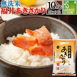 福井県産あきさかり10kg