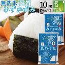 特別栽培米 無洗米 滋賀県産みずかがみ 10kg 5kg×2袋 令和元年産 1年産 送料無料【食味ランク最高評価 特A獲得米】[…
