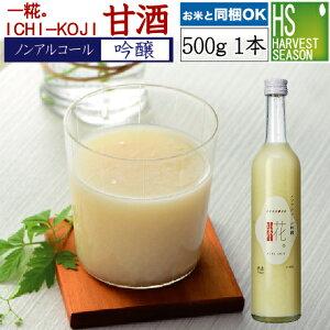 一糀。甘酒吟醸500g詰×1本