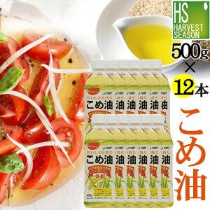 国産 こめ油 500g×12本 送料無料100%国産米の胚芽と米ぬかから抽出!コレステロールが気になる方に!ビタミンE・トコトリエノール・油の食物繊維「植物ステロール」など天然栄養成分豊富[