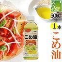 【ポイント3倍】国産 こめ油 500g 100%国産米の胚芽と米ぬかから抽出!コレステロールが気になる方に!ビタミンE・ト…