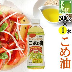 国産 こめ油 500g 100%国産米の胚芽と米ぬかから抽出!コレステロールが気になる方に!ビタミンE・トコトリエノール・油の食物繊維「植物ステロール」など天然栄養成分豊富[米油/こめあぶ