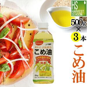 国産 こめ油 500g×3本 100%国産米の胚芽と米ぬかから抽出!コレステロールが気になる方に!ビタミンE・トコトリエノール・油の食物繊維「植物ステロール」など天然栄養成分豊富[米油/こめ