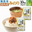 【ポイント3倍&キャッシュレス5%還元】無洗米 みのり 10kg 5kg×2袋 国内産100%使用 【送料無料】 Shop Of The Yea…