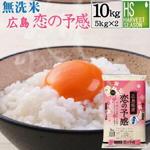 無洗米広島県産恋の予感10kg