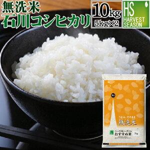無洗米石川県産コシヒカリ10kg(5kg×2袋)
