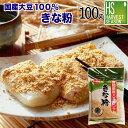愛知県産きな粉100g1袋国産大豆100%きな粉チャック付き きなこ[5袋までメール便配送可/代引&着日時指定不可][6袋以上…