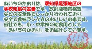 愛知尾張地区の学校給食の定番