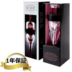 ワイン エアレーター 赤ワインをおいしくする FDA認可済み 1年保証付