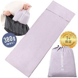 インナーシュラフ 380g スヤスヤ眠れるコットン製 簡易寝袋