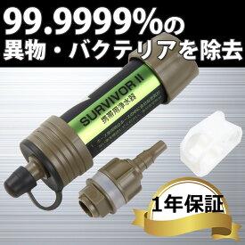 99.9999%の異物・バクテリアを除去する 携帯用 浄水器 ペットボトルに接続可 非常用