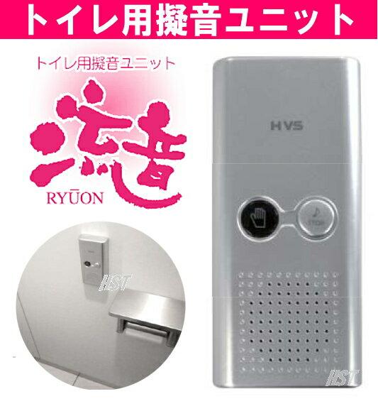 乾電池式!トイレ擬音ユニット 流音 ●センサーに手をかざせば音が流れ、○を押すと音が停止します♪【節水】【タッチレス】:P16Sep15:02P03Dec25