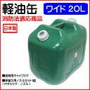 軽油缶ワイド20L ノズル付!日本製・消防法適合商品安定感のあるワイドタイプ!土井金属化成株式会社・北陸土井工業株式会社::02P03Dec33