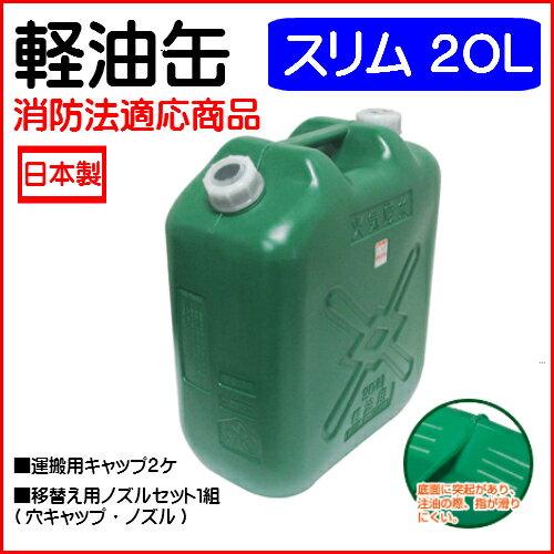 軽油缶スリム20L ノズル付!日本製・消防法適合商品扱いやすいスリムタイプ!土井金属化成株式会社・北陸土井工業株式会社:02P03Dec26