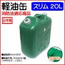 軽油缶スリム20L ノズル付!日本製・消防法適合商品扱いやすいスリムタイプ!土井金属化成株式会社・北陸土井工業株式会社:02P03Dec28