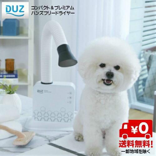 【送料無料】 duz(デュズ) ハンズフリードライヤー IMD-1000T duz(デュズ) コンパクト&プレミアム 温度調節/4段階・風量調節/3段階 :02P03Dec37