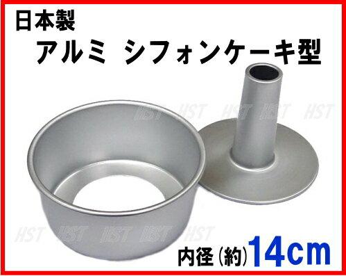 日本製 アルミシフォンケーキ型 14cm つなぎ目がないアルミ製 シフォンケーキ型 14cm (底取り):02P03Dec31