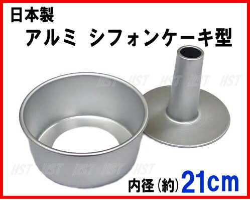 【予約】日本製 アルミシフォンケーキ型 21cm つなぎ目がないアルミ製 シフォンケーキ型 21cm (底取り):02P03Dec31
