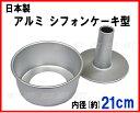 日本製 アルミ シフォンケーキ型 21cmアルミ素材なのでふんわり♪つなぎ目がないから後片づけが楽ちんです!(底取り):02P03Dec18