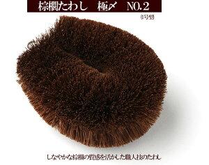 【日本製】昔ながらの台所の必需品!棕櫚たわし 極〆 No.2(亀の子たわし)棕櫚を贅沢に使用し、職人が手作りで仕上げました。約80x100x45mm(1号型)::02P03Dec47