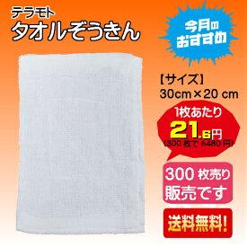 【送料無料】【300枚販売】タオル雑巾 サイズ約30cm×20cm株式会社テラモト ぞうきん綿製タオル地縫製::02P03Dec41