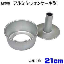 日本製 アルミシフォンケーキ型 21cm つなぎ目がないアルミ製 シフォンケーキ型 21cm (底取り)::02P03Dec39