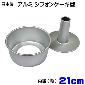 日本製 アルミシフォンケーキ型 21cm つなぎ目がないアルミ製 シフォンケーキ型 21cm (底取り)::02P03Dec41