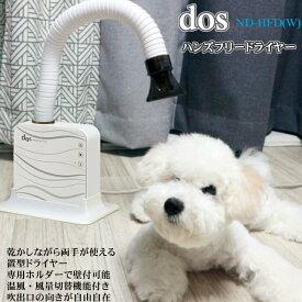 日本電興 dos ハンズフリードライヤー ND-HFD(W) DOS(ドス) 壁掛け ペット用 :02P03Dec45(沖縄・北海道お届け不可 ※一部離島も含む)