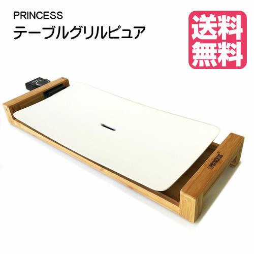 【送料無料】PRINCEAA(プリンセス) テーブルグリル ピュア(Table Grill Pure)セラミック ホットプレート 103030:02P03Dec27