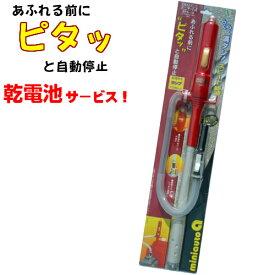 【電池サービス】エムケー精工 電池式給油ポンプ ミニオートA BPA-10自動停止機能付(オートストップ)で安心♪電池式ポンプでラクラク給油(灯油専用)MK:02P03Dec45