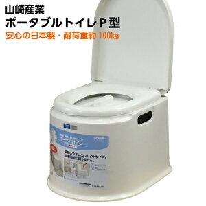 山崎産業 ポータブルトイレ P型 / カラー:ホワイトポータブルトイレ (簡易トイレ)(防災グッズ)::02P03Dec45