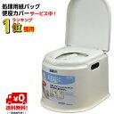 (あす楽) (送料無料) ポータブルトイレ 山崎産業ポータブルトイレP型 /カラー:ホワイト サービス品付! 日本製 簡易…