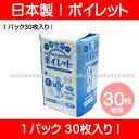 【店舗通常在庫品】【日本製!】【リニューアル】ポータブルトイレ用使い捨て紙バッグポイレット 1パック/30枚入り介…