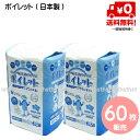 【オリジナルセット】【送料無料!】【日本製!】ポータブルトイレ用使い捨て紙バッグ ポイレット 60枚セット(30枚入…