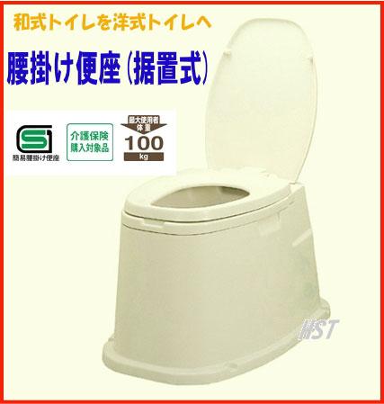【安心の日本製】【SGマーク付き】TacaoF(テイコブ)腰掛け便座据置式 KB02和風式(リフォームトイレ和風式)段差の無い和式トイレを洋式に!ほとんどの和式便座に取付可能!カラー:アイボリー::02P03Dec33