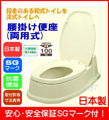 【あす楽】TacaoF テイコブ腰掛け便座 両用式 KB01段差がある和式トイレを洋式に!カラーアイボリー リフォームトイレ:(抗菌加工便座)【RCP】:02P03Dec30