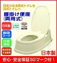 【あす楽】TacaoF テイコブ腰掛け便座 両用式 KB01段差がある和式トイレを洋式に!カラーアイボリー リフォームトイ…