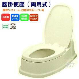 (あす楽)TacaoF テイコブ腰掛け便座 両用式 KB01段差がある和式トイレを洋式に!カラーアイボリー リフォームトイレ:(抗菌加工便座)【RCP】::02P03Dec47