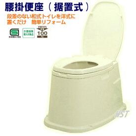【安心の日本製】【SGマーク付き】TacaoF(テイコブ)腰掛け便座据置式 KB02和風式(リフォームトイレ和風式)段差の無い和式トイレを洋式に!ほとんどの和式便座に取付可能!カラー:アイボリー::02P03Dec39