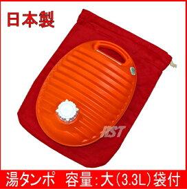 【日本製】湯たんぽ カバー付 大(3.3L)湯タンポ袋付で便利です♪ポリ湯たんぽ::02P03Dec45