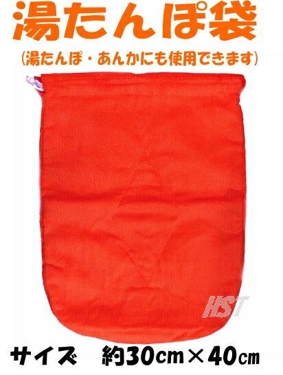 【メール便対応】湯タンポ袋(アンカ袋兼用)約30cm×40cmコール天 湯たんぽ袋 湯たんぽカバー:02P03Dec26