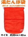 【メール便対応】湯タンポ袋(アンカ袋兼用)約30cm×40cmコール天(オレンジ色) 湯たんぽ袋 湯たんぽカバー::02P03De…