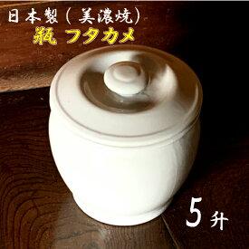 日本製 陶器 瓶(かめ) フタカメ5升(5号)約9L 白 陶器製瓶 漬け物瓶・水瓶・調味料・味噌瓶として オーガニックホワイト::Dec50