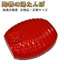 【弥満丈欅窯:正規品】湯たんぽ 陶器 (赤色:レッド) /正規サイズ陶器製 高田焼き(美濃焼き・日本製)陶器の湯たんぽ…