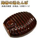 湯たんぽ 陶器 (茶色) 弥満丈欅窯:正規品/正規サイズ陶器製 高田焼き(美濃焼き:日本製)陶器の湯たんぽ:陶器湯たん…
