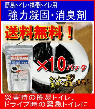 【日本製】【お買い得!送料無料】アズマ工業 CH888×10パックセット! 約200回分!簡易トイレ強力凝固剤・消臭剤400(スプーン付)水を流せないトイレの悪臭源をすばやく凝固・消臭!トイレ 凝固剤 消臭剤:(防災グッズ)【RCP】P16Sep15:02P03Dec26